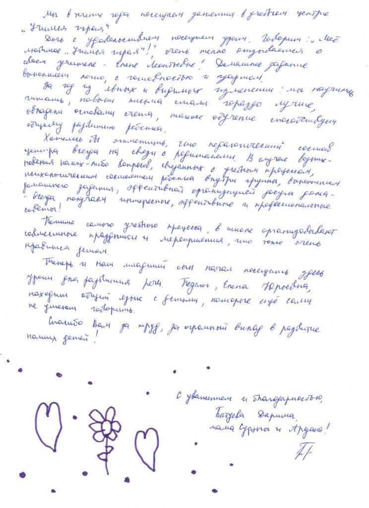 Гречуха Елена Леонтьевна