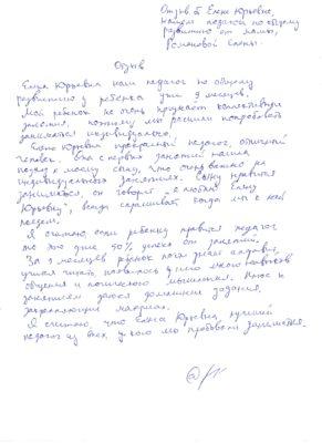 Кошелева Елена Юрьевна