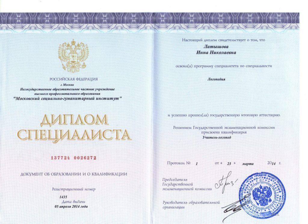 Латышова Инна Николаевна