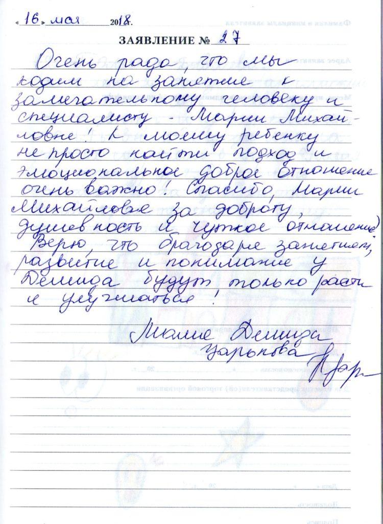 Константиниди Мария Михайловна